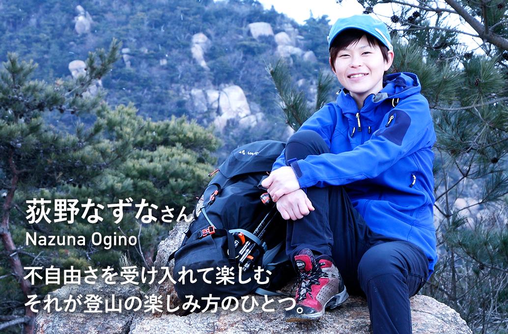vol3 荻野なずなさん Nazuna Ogino 不自由さを受け入れて楽しむそれが登山の楽しみ方のひとつ。