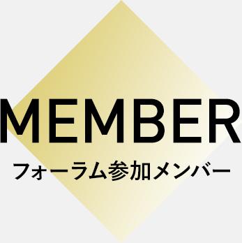 MEMBER フォーラム参加メンバー