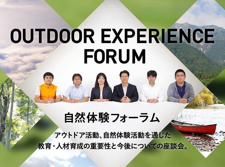 OUTDOOR EXPERIENCE FORUM 自然体験フォーラム アウトドア活動、自然体験活動を通じた教育・人材育成の重要性と今後についての座談会。