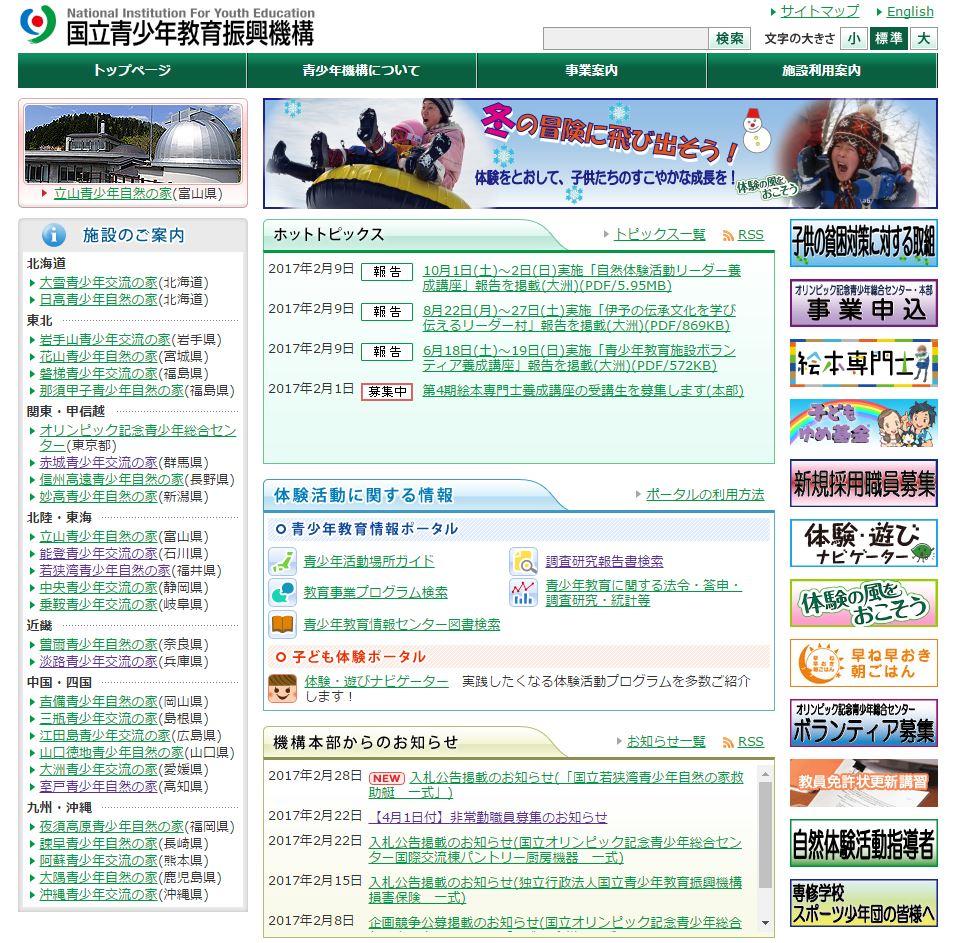 国立施設を運営する国立青少年教育振興機構のホームページ
